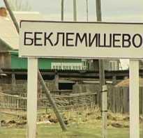 Беклемишево забайкальский