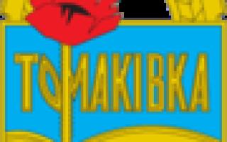 Село томаковка