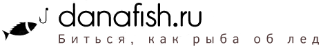 danafish.ru